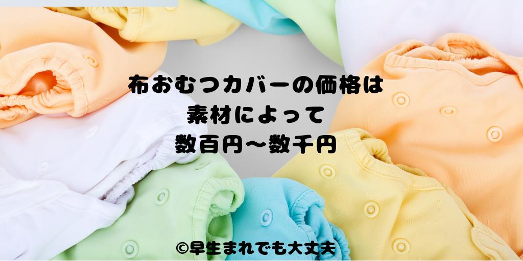 布おむつ手作り 布おむつカバー
