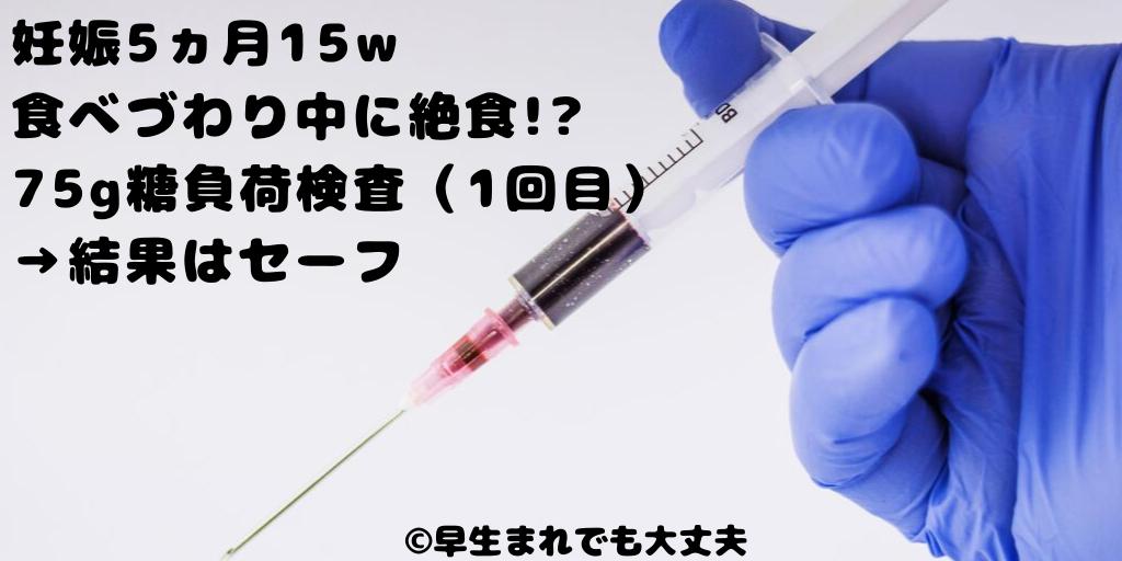 妊娠糖尿病15w