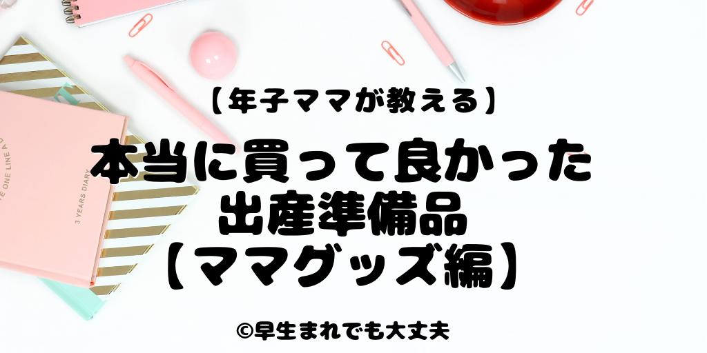 出産準備品 ママグッズ編