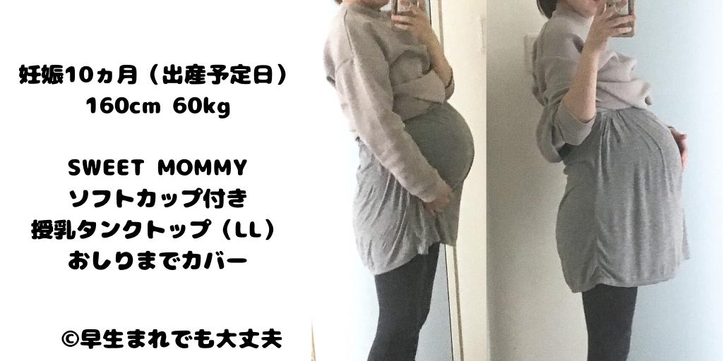 SWEET MOMMYマタニティ&授乳インナー