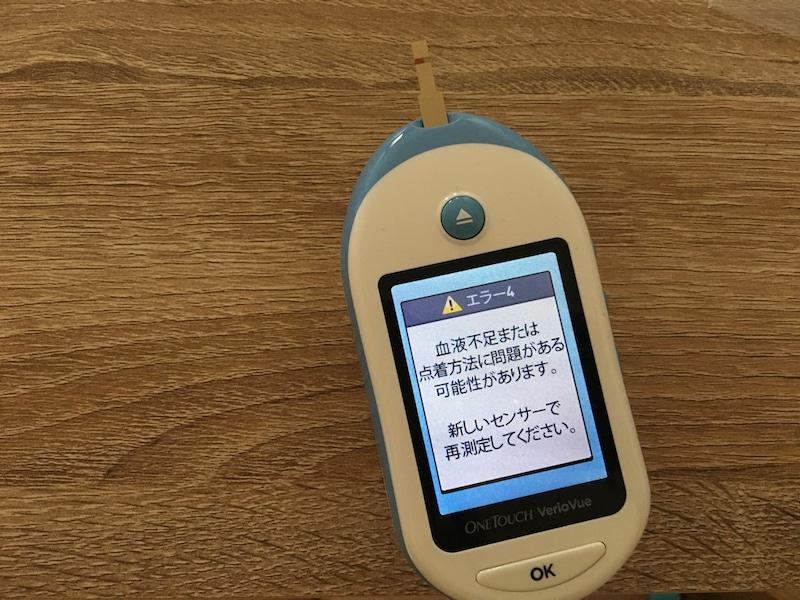 血糖測定器 エラー