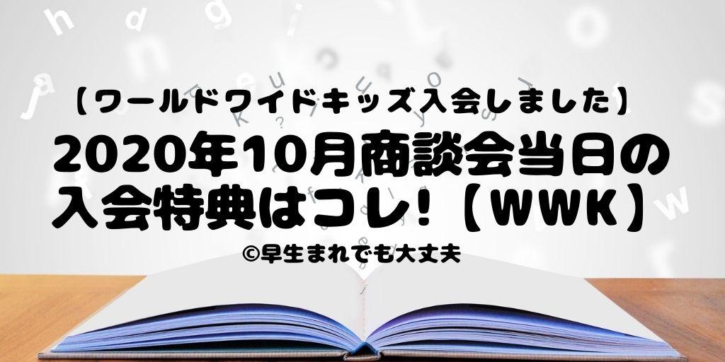 ワールドワイドキッズ入会特典