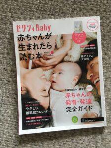 ゼクシィBaby赤ちゃんが生まれたら読む本